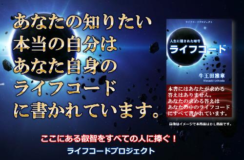ライフコード(入門書).png