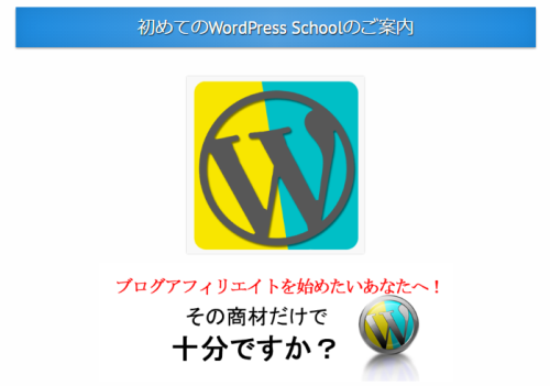 初めてのWordPress School.png
