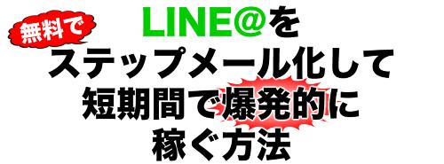LINE@ステップマーケティング.png